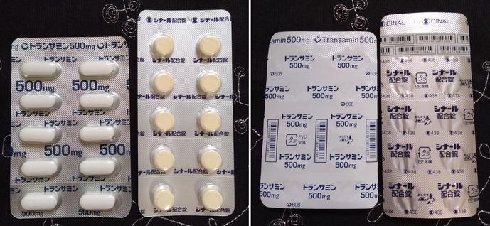 トランサミン500mg&シナール配合錠