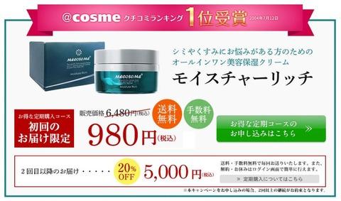 mecosomeメコゾームモイスチャーリッチ980円