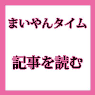 【乃木坂46】まいやんだけ高速ハイタッチ会にすればいい♪【まいやん】