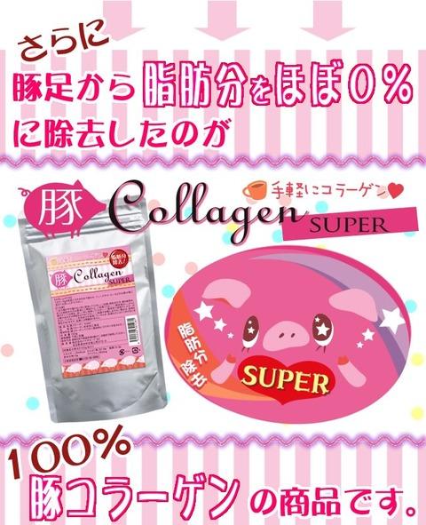 豚足から脂肪分をほぼ0%に除去いたのが「豚コラーゲンSUPER」