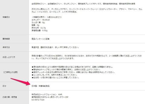 コンブチャクレンズは日本製