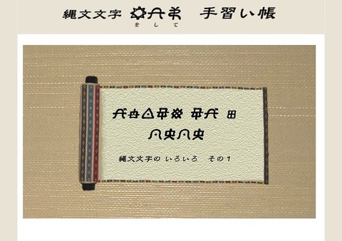 縄文文字ヲシテ手習い帳