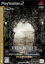 オールインワンパック2006(PlayStation 2版)