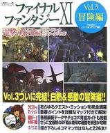 電撃の旅団編 -ヴァナ・ディール公式ワールドガイド- Vol.3 冒険編