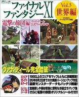 電撃の旅団編 -ヴァナ・ディール公式ワールドガイド- Vol.3 世界編