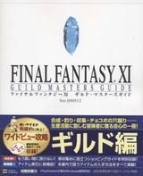 ファイナルファンタジーXI ギルド・マスターズガイド