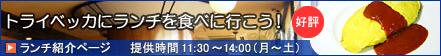 トライベッカにランチを食べに行こう! 提供時間11:30〜14:00