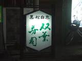 双葉寿司看板
