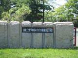 野幌総合運動公園