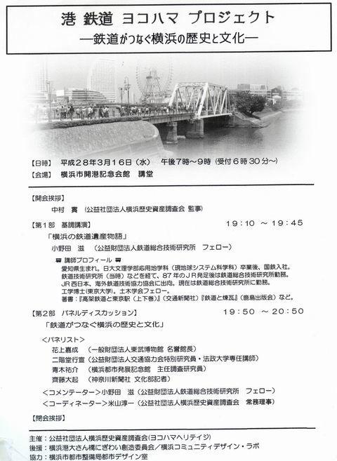 港 鉄道 ヨコハマ プロジェクト...