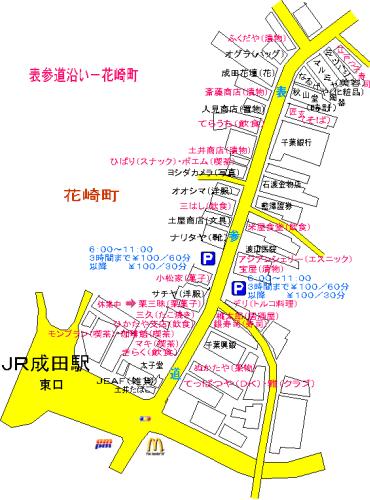 成田山参道A