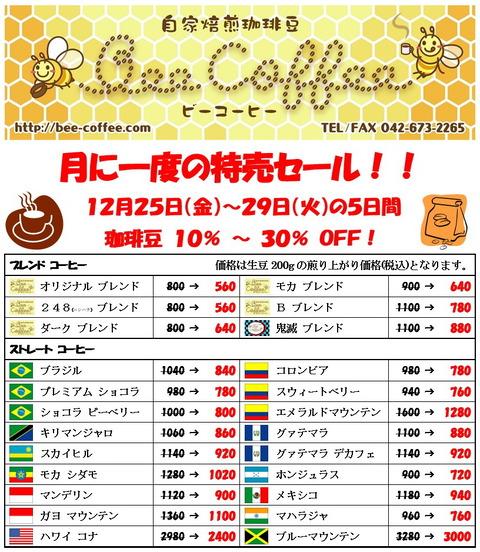 2012_Sale