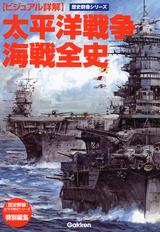 太平洋戦争 海戦全史