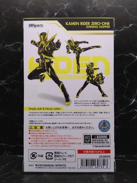 KAMEN RIDER ZERO-ONE SHINING HOPPER 02