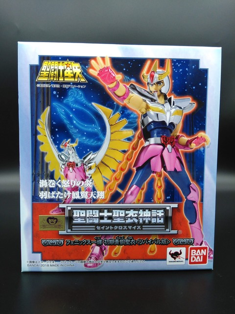 PHOENIX IKKI FIRST BRONZE CLOTH REVIVAL VERSION 01