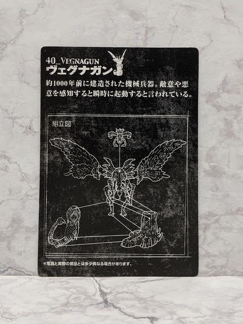 02 FINAL FANTASY CREATURES CARD No.40Bz