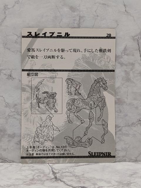 02 FINAL FANTASY CREATURES CARD No.20Bz