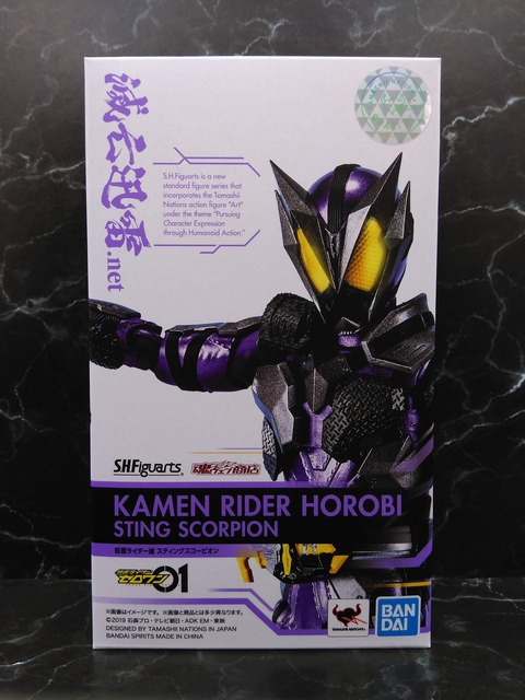 KAMEN RIDER HOROBI STING SCORPION 01