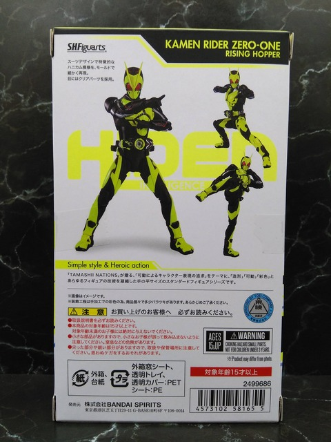 KAMEN RIDER ZERO-ONE RISING HOPPER 02