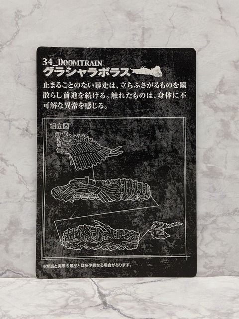 02 FINAL FANTASY CREATURES CARD No.34Bz