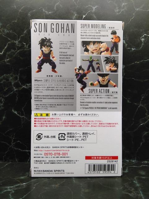 SON GOHAN -KID ERA- 02