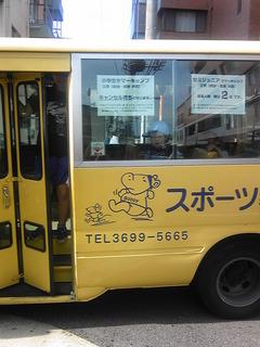 バスが帰ってきた!