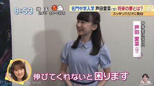 【育成成功】芦田愛菜さんの胸、急成長するwwwwwww