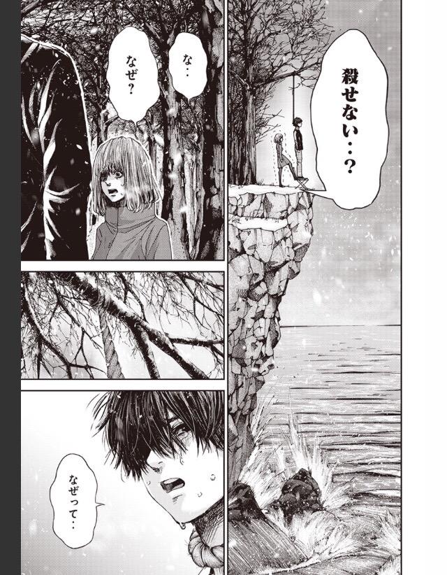 【画像】ヤンジャン連載中「隣の悪女」、とんでもない最終回を迎えてしまう…w