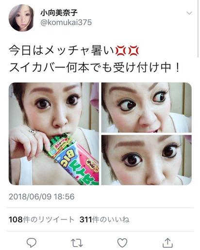 【エロ速報】AV女優さんがアイスクリームにハマった結果wwwwwww