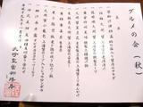 上海蟹宴会メニュー