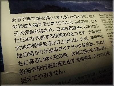 日本三大夜景☆