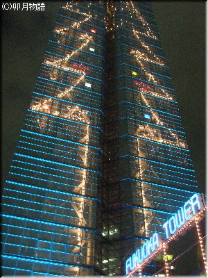 福岡タワー(夜の姿)