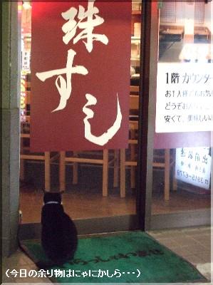 寿司くいねぇ〜
