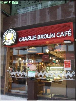 チャーリーブラウン♪