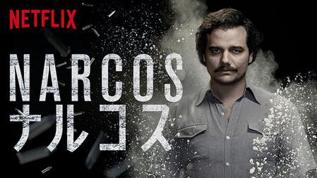 Netflix_Narcos-b5095