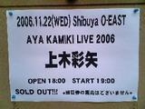 上木ライブ