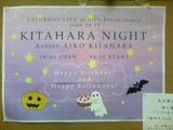 08/10/11 KITAHARA NIGHT