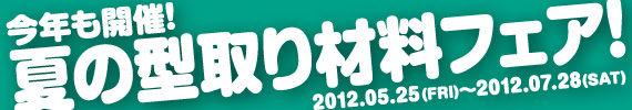 fair_2012s