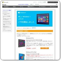 thumb_www_microsoftstore_jp_250