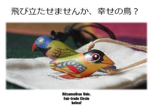 ワンフェスビラbeleaf(500×350)f