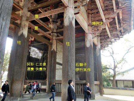 Nara_mon15