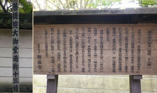 Nara_mon06b