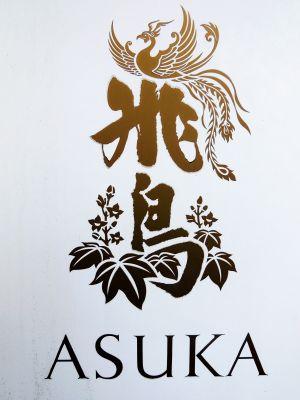 asuka21