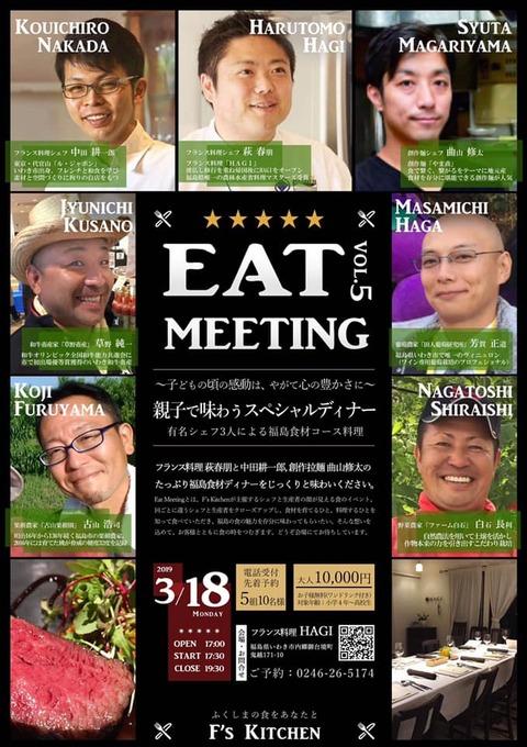 eatmeeting1