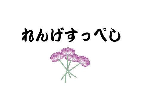 れんげ米裏シール