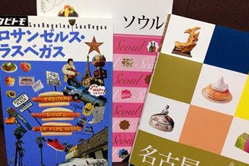 グルメ・旅行本など誰が見ても行けるものを1冊入れておく1