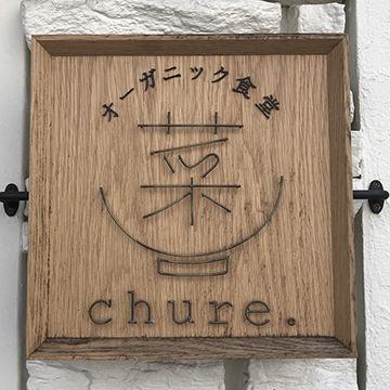大阪南船場にあるオーガニック食堂、菜チュレ