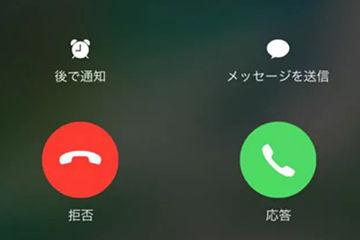 電話で浮気発見