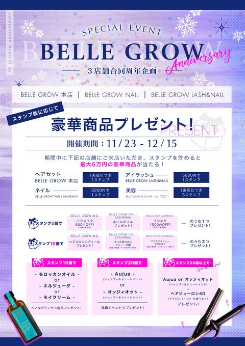 ベルグロー3店舗合同周年企画POP