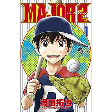 野球漫画メジャー